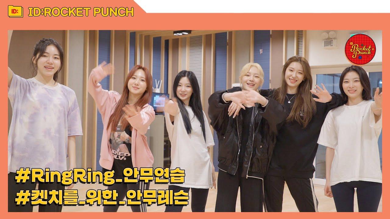 [ID : ROCKET PUNCH 2] EP.15ㅣ'Ring Ring' 포인트 안무 레슨