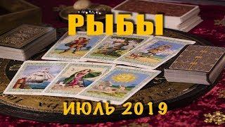 РЫБЫ - ПОДРОБНЫЙ ТАРО-прогноз на ИЮЛЬ 2019. Расклад на Таро.