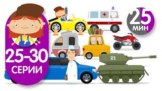 Мультики про машинки и автосервис - Доктор Машинкова - Все серии подряд - Сборник (25-30 серии)