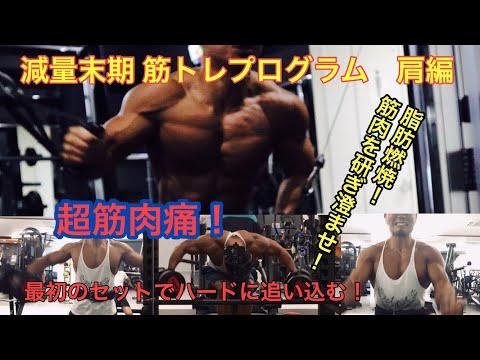 【減量末期 脂肪燃焼筋トレプログラム】肩トレーニング編