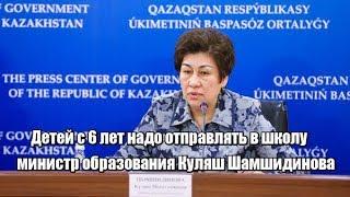 Детей с 6 лет надо отправлять в школу - министр Шамшидинова
