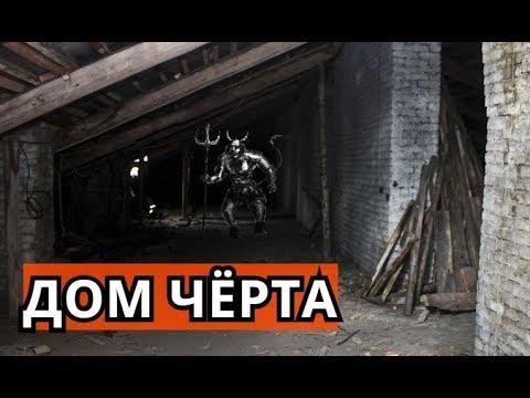 Страшная история - ДОМ ЧЁРТА