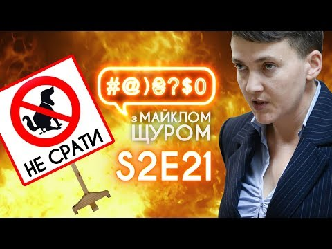 Савченко, Ляшко та собаче лайно: #@)₴?$0 з Майклом Щуром #21 with english subs