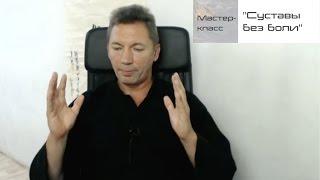 Упражнение Цигун для здоровья суставов и позвоночника