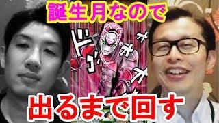ジョジョSS、5周年超降臨ガシャ第2弾!たかしろ編!強すぎキング・クリ...