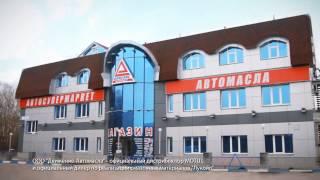 Движение-Автомасла(, 2013-04-23T11:55:55.000Z)