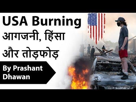 George Floyd की मौत पर गुस्से में अमेरिका USA Burning Current Affairs 2020 #UPSC