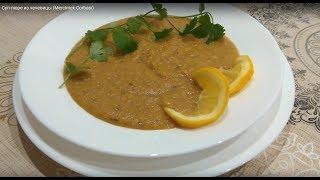 Суп-пюре из чечевицы (Mercimek Çorbası)