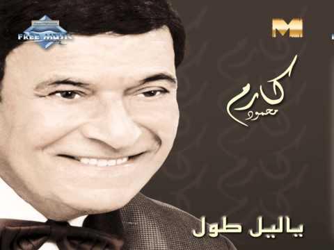 Karem Mahmoud - Amana 3lik (Audio) | كارم محمود - أمانة عليك
