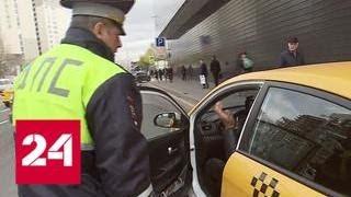 В Москве ловят таксистов-рецидивистов - Россия 24