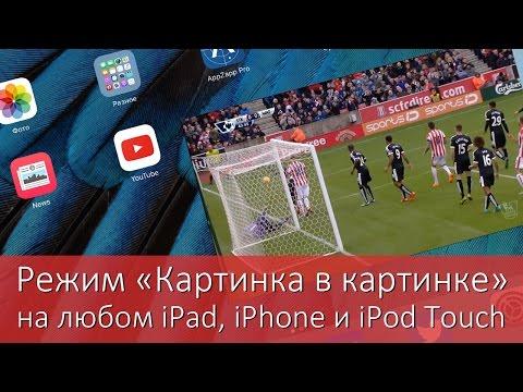 Как активировать режим Картинка в картинке на любом iPhone и iPad