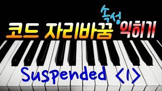 피아노코드 배우기 10 (sus4, sus2 자리바꿈 연습)