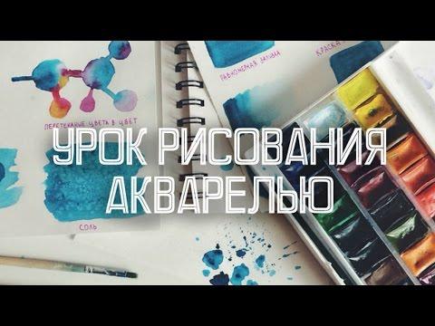Первые уроки рисования акварелью видео