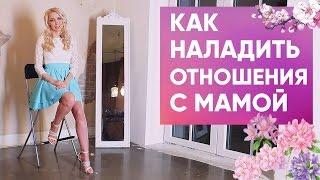 Как наладить отношения с мамой. Мила Левчук