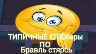 ТИПИЧНЫЕ ЮТУБЕРЫ ПО БРАВЛ СТАРС #1