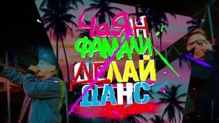 Чаян Фамали - Делай данс (audio)