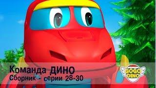 Команда ДИНО - Сборник приключений - Серии 28-30. Развивающий мультфильм для детей