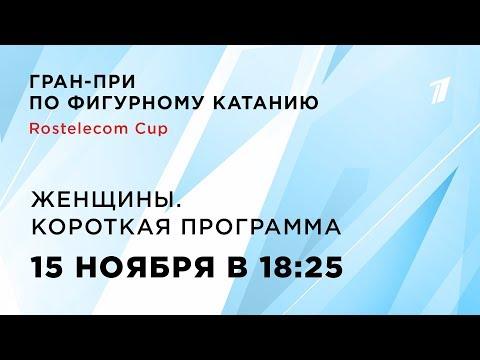 Женщины. Короткая программа. Rostelecom Cup. Гран-при по фигурному катанию 2019/20