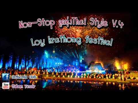 NON-STOPลูกทุ่งThai Style V.4 - Loy krathong festival - [Tabarix ]