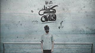 Karim Moka - I Was Gone | عقرب - مكنتش فايق Ft. Ammar Hosny