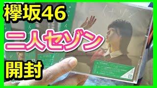 【CD開封】欅坂46「二人セゾン」3枚目シングル TypeA,B,C