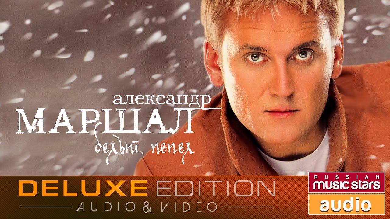 Александр маршал альбом лучшее фото 617-451