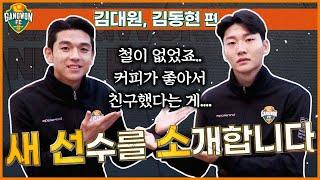 두 친구가 서로를 소개합니다! 새선소 김대원&김동현 편