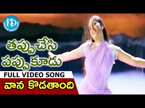Tappuchesi Pappu Koodu Songs - Vaana Kodtandi Video Song || Mohan Babu, Srikanth, Gracy Singh