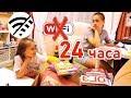 24 ЧАСА БЕЗ ИНТЕРНЕТА и ГАДЖЕТОВ ЧЕЛЛЕНДЖ/ 24 HOURS WITHOUT INTERNET