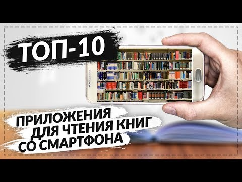 ТОП 10 ПРИЛОЖЕНИЙ ДЛЯ ЧТЕНИЯ КНИГ СО СМАРТФОНА НА ANDROID