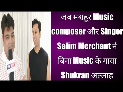 Salim Merchant ने बिना Music के गाया उनका Superhit Song Shukran Allah|शुकरान अल्लाह वल्हम दुलिलाह