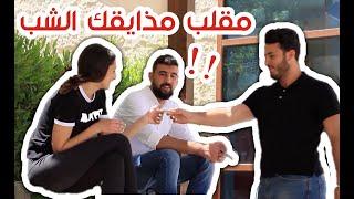 مقالب   الحلقة الرابعة: مذايقك الشب؟ - Is He Bothering You?