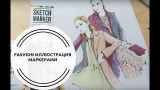 Урок по Fashion иллюстрации
