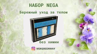 Бережный уход за телом без химии с Greenway Набор Nega Гринвей