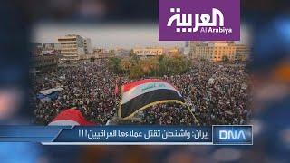 DNA | إيران: واشنطن تقتل عملاءها العراقيين!!!