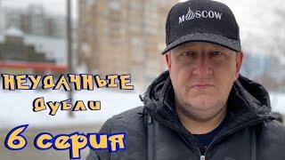 Павлик 7 сезон 6 серия (ЗА КАДРОМ)