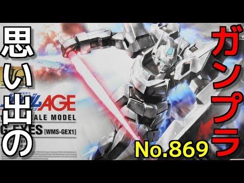869 HG 1/144 Gエグゼス 『機動戦士ガンダムAGE』