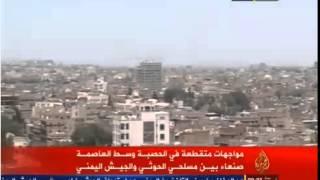 فيديو مباشر من القصف في صنعاء وتصاعد للدخان نتيجة الاشتباكات بين الجيش والحوثيين