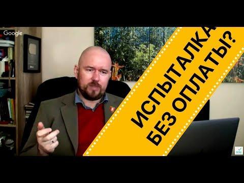 Стоит ли идти на испытательный срок без выплаты ЗП | Тренинг Сергей Филиппов