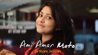 Ami Amar Moto | Pritom Hasan | Cover | Tumpa Khan