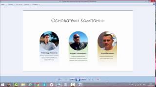 Презентация RedeX в Скайпе Наталья Лихачева