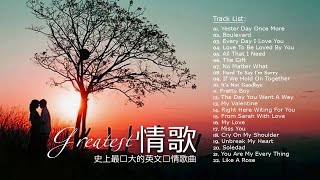 100首經典英文歌曲排行榜 ( greatest hits love song ) 精選百聽不厭西洋情歌 - 51首英文經典懷念老歌 - 80年代西洋經典情歌