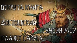 Влияние русской литературы на японскую. Достоевский - сэнсэй, Тургенев - сенпай и Толстой - нио.