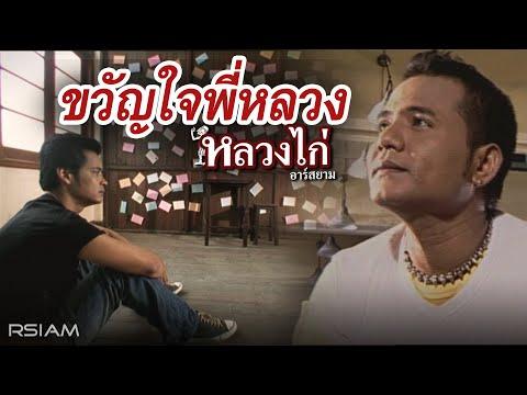 คอร์ดเพลง ขวัญใจพี่หลวง หลวงไก่ อาร์สยาม Rsiam