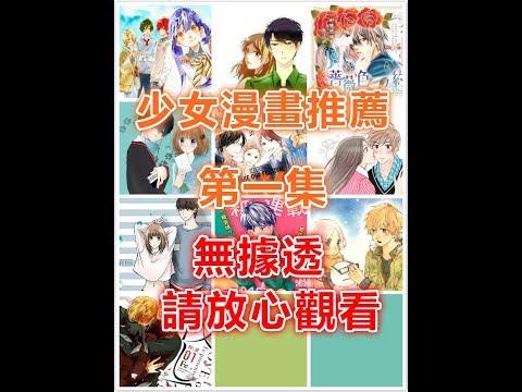 少女漫畫推薦第一集 女性向 戀愛型