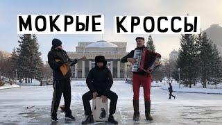 Тима Белорусских - Мокрые Кроссы (COVER IN SIBERIA)