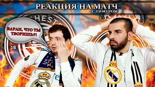 Реакция на матч Манчестер Сити Реал Мадрид 2 1 с Тимуром