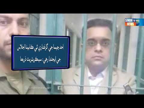 AHAD CHEMA     - Package - Sindh TV News