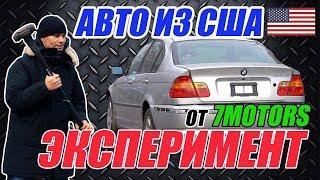 Авто Из Сша. Эксперимент От 7motors. Part#1.