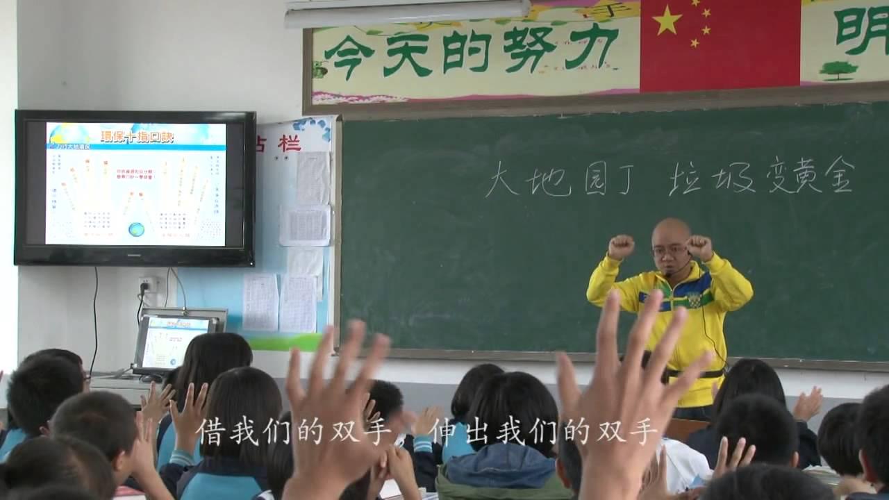 HD成都慈济洛水环保教育